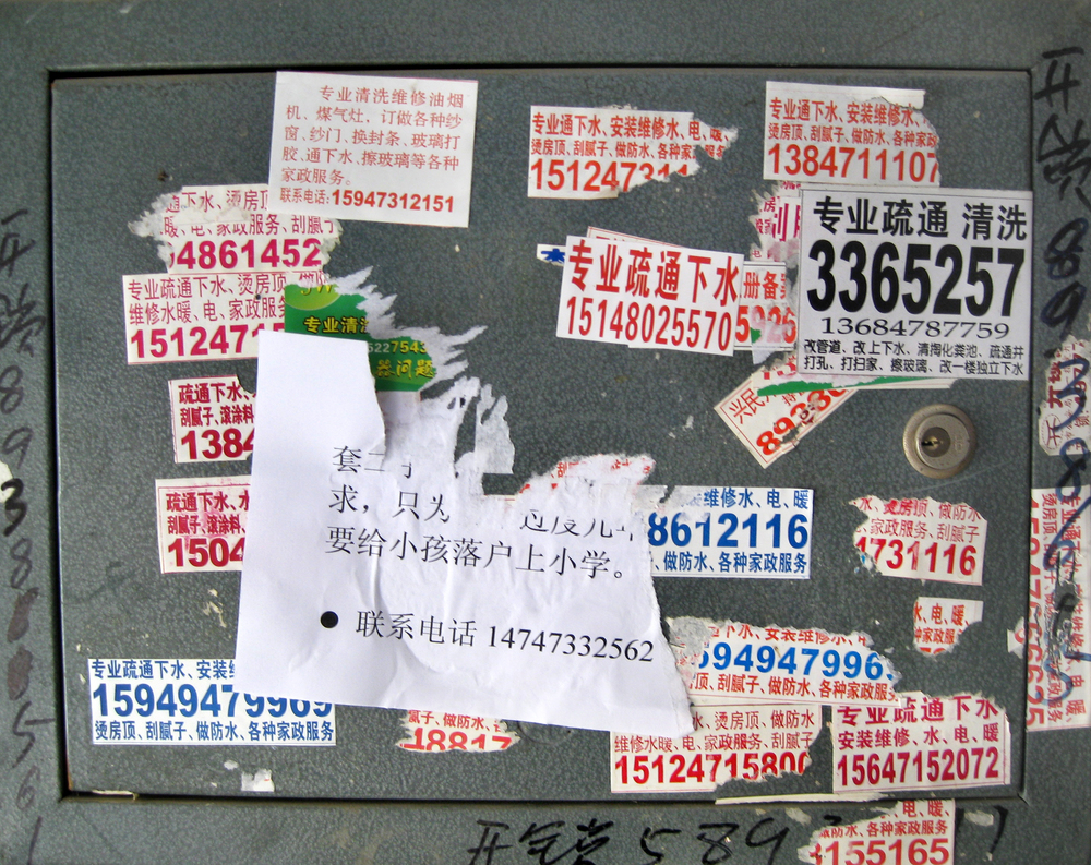 Apartment Building Utility Box V1: Hohhot, China