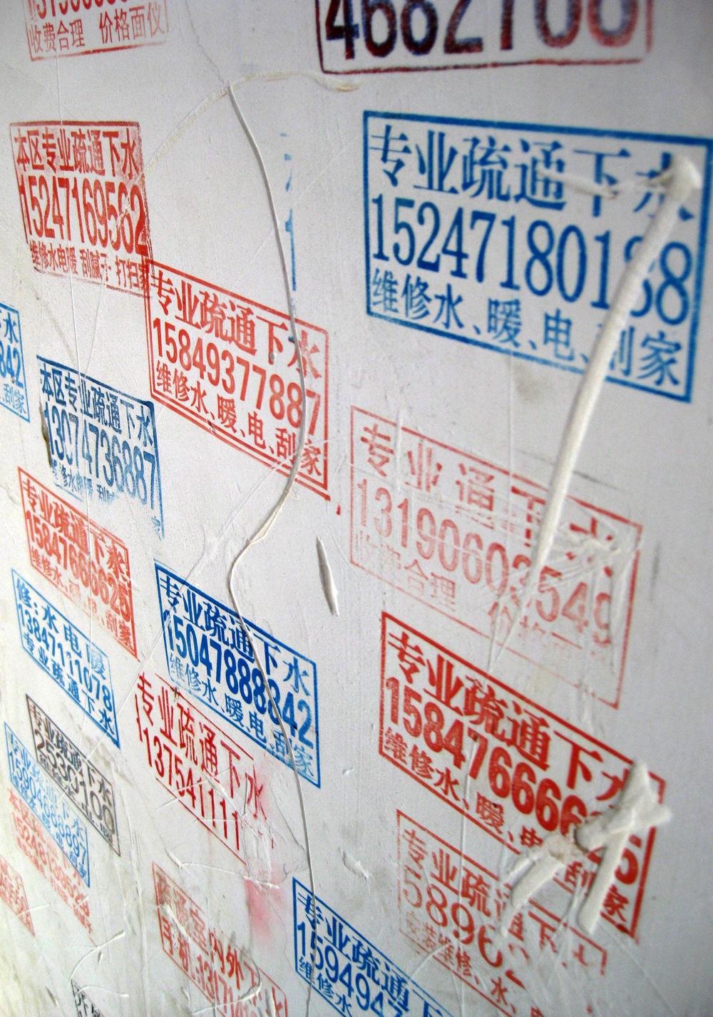 Apartment Building Hallway V1: Hohhot, China