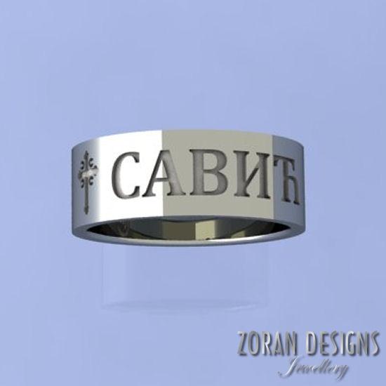 Srpski prsten sa vasim imenom na cirilici