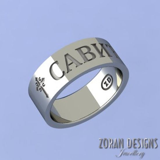 Serbian jewellery: customized ring with Serbian Orthodox 4Cs cross and your name in Cyrillic alphabet