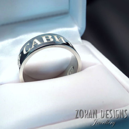 Srpski nakit: burma prsten