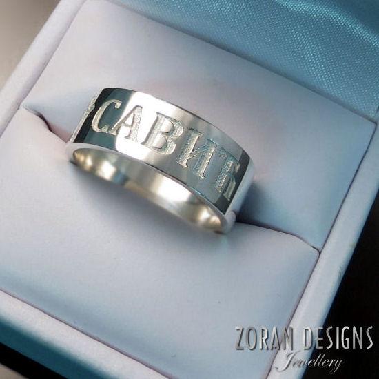 Srpski prsten za muskarce i zene