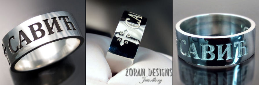 Customized Serbian jewelry: ring with your name (first or family) in Serbian Cyrillic (or standard alphabet) with or without Orthodox cross. Style Code: ZDR-CYR1