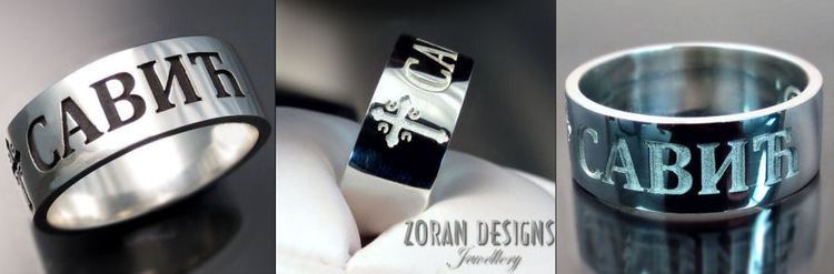 Customized Serbian jewelry  ring with your name  first or family  in  Serbian CyrillicSerbian and Orthodox Jewellery   Zoran Designs Jewellery. Orthodox Wedding Rings. Home Design Ideas