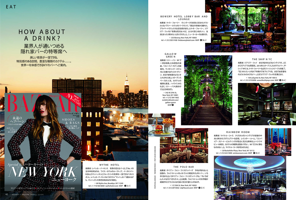 THE SHIP featured in Harper's Bazaar Japan, Special NY travel issue