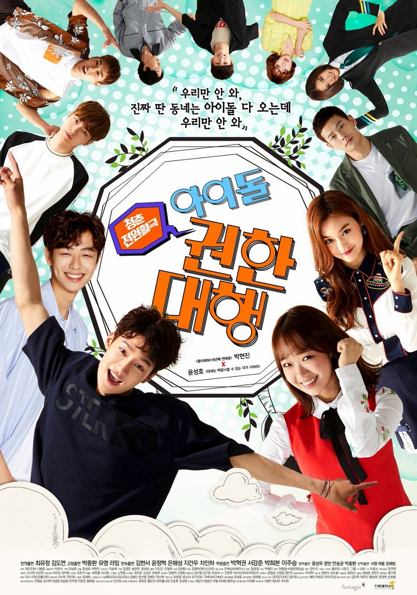 Idol Fever (2017)