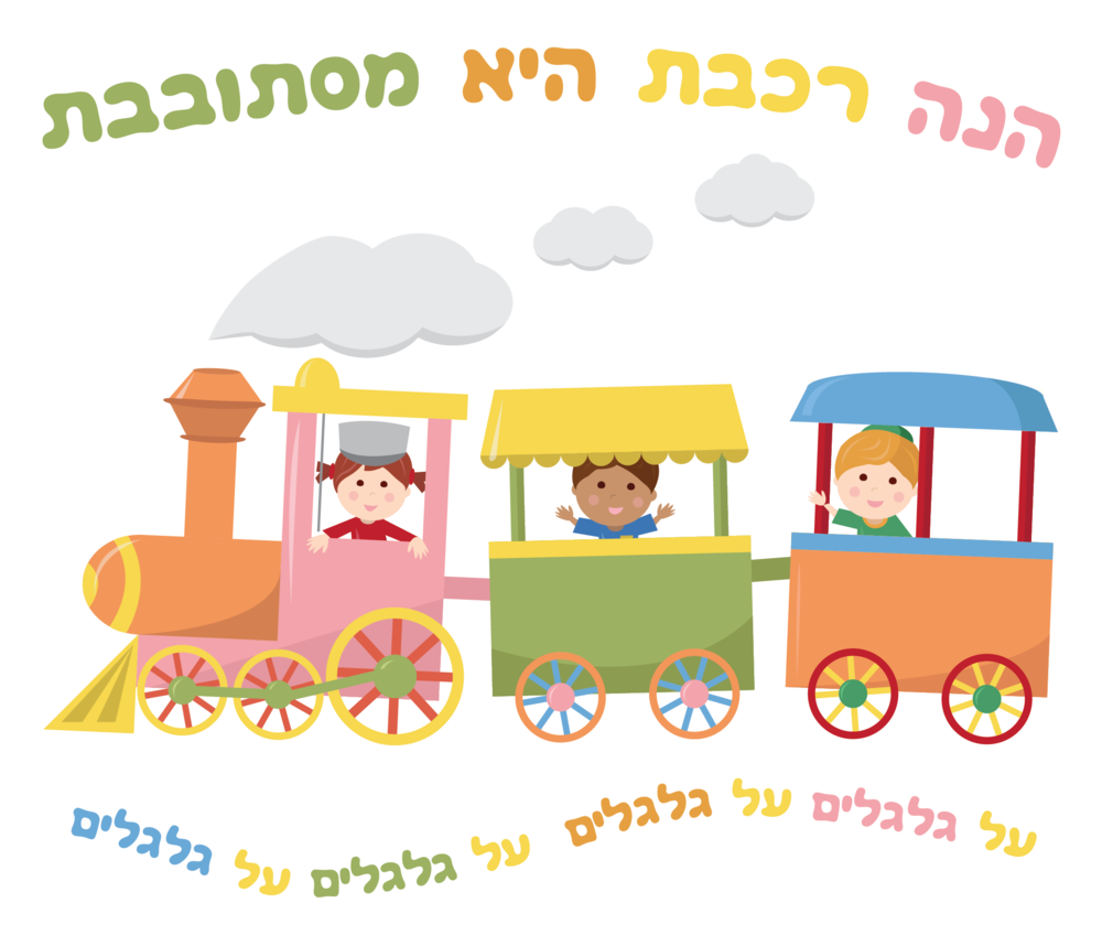 TRAIN SONG IN HEBREW, DIGITAL ILLUSTRATION