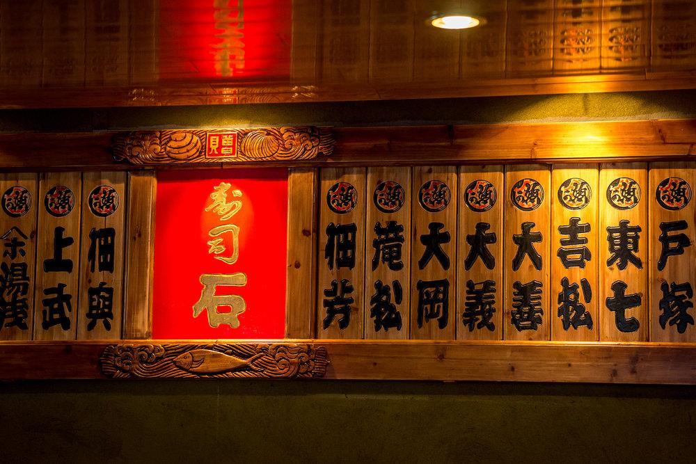 Sushi_Seki_NF_0069.jpg