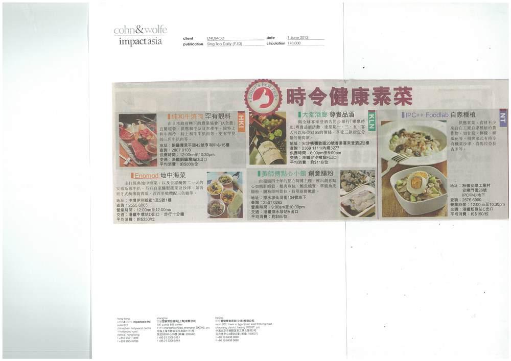 ENOMOD - 01.06 - Sing Tao Daily (E3).jpg