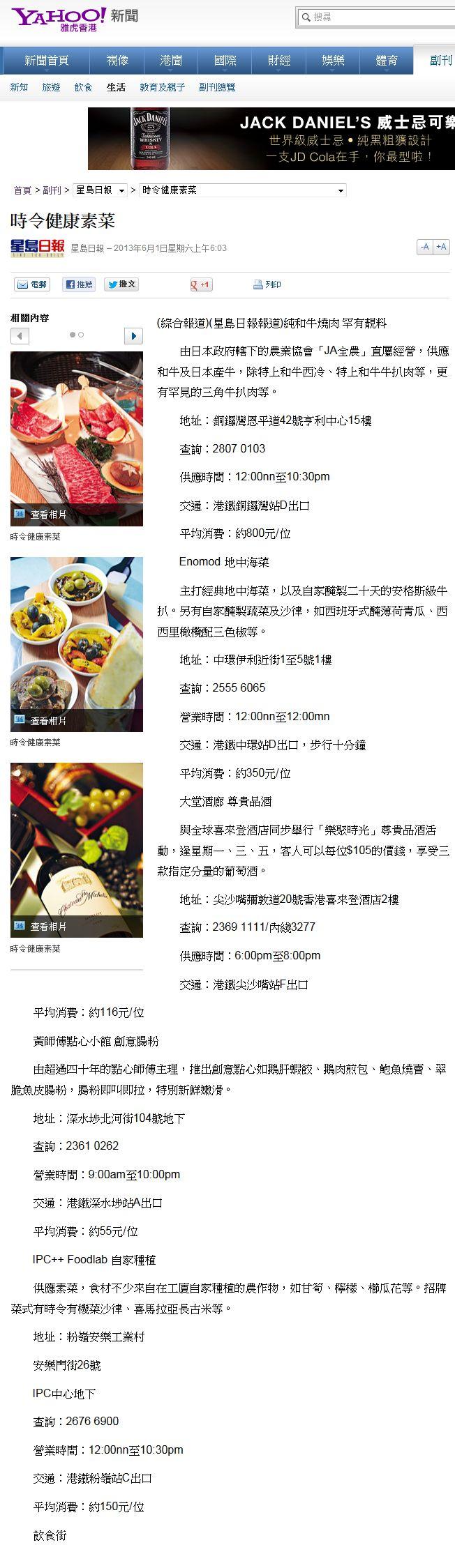 ENOMOD - 01.06 - Yahoo HK.jpg
