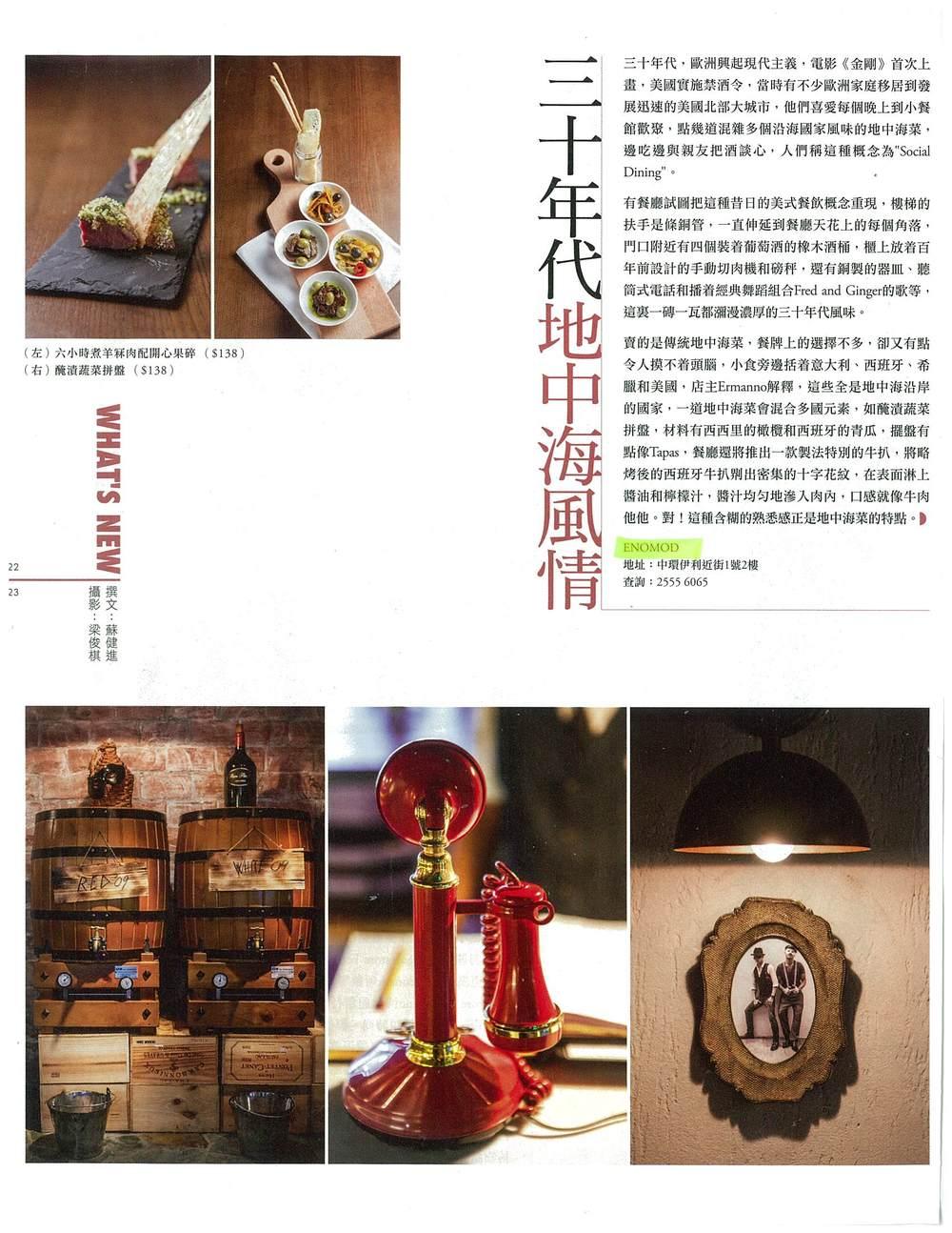 ENOMOD - 04 05 - Ming Pao Weely (P22).jpg