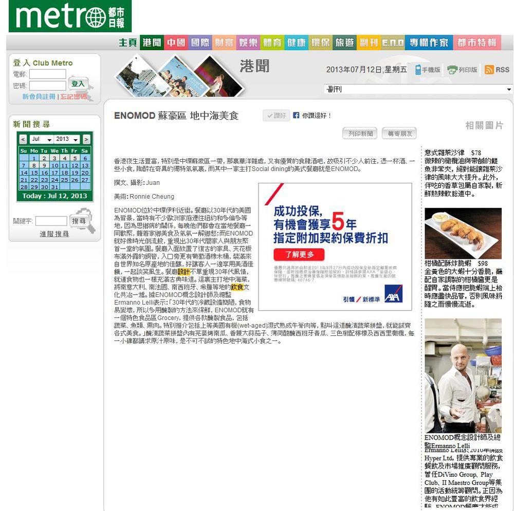 ENOMOD - 10.07 - Metro Daily (Online).jpg