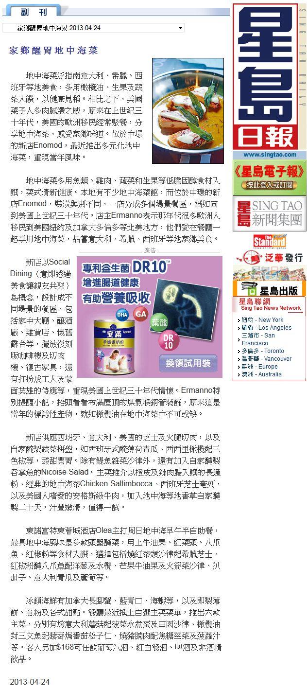 ENOMOD - 24.04 - Sing Tao Daily (online).jpg