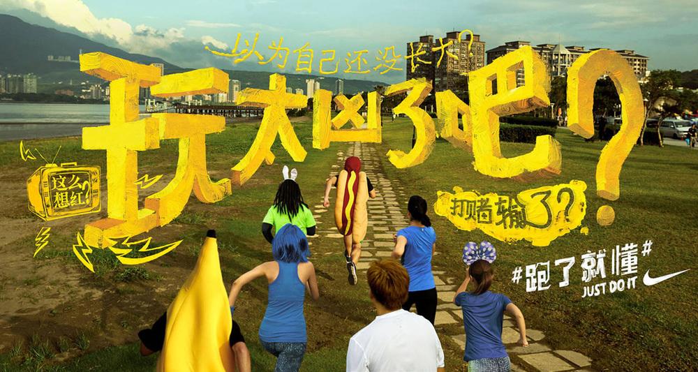 Fun_Run_CN_2x.jpg