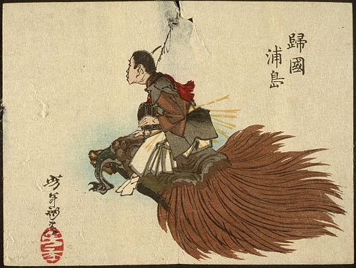 """Tsukioka Yoshitoshi, """" Urashima Tarō Returning on the Turtle,"""" 1882."""
