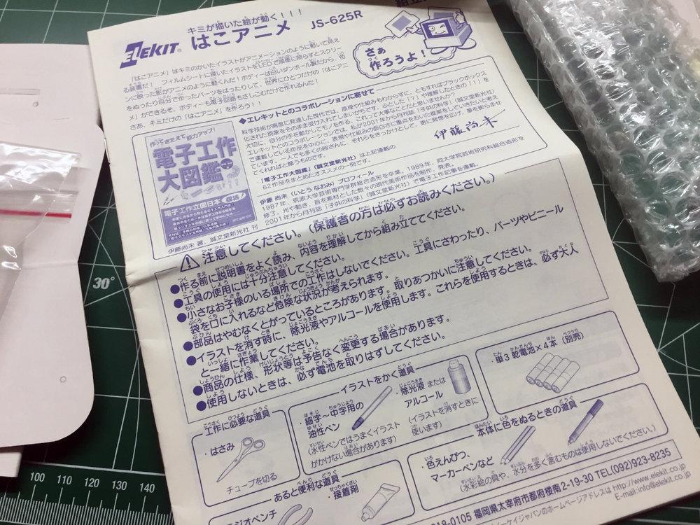 03 instructions.jpg