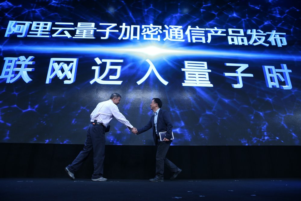 AliCloud and the Chinese Academy of Science (CAS) debuts quantum cryptography to enhance secure data communications
