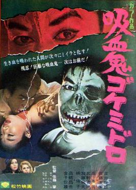 Image: Shochiku