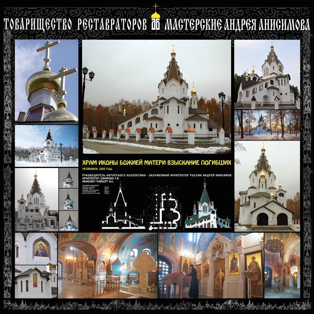 22_Челябинск.jpg