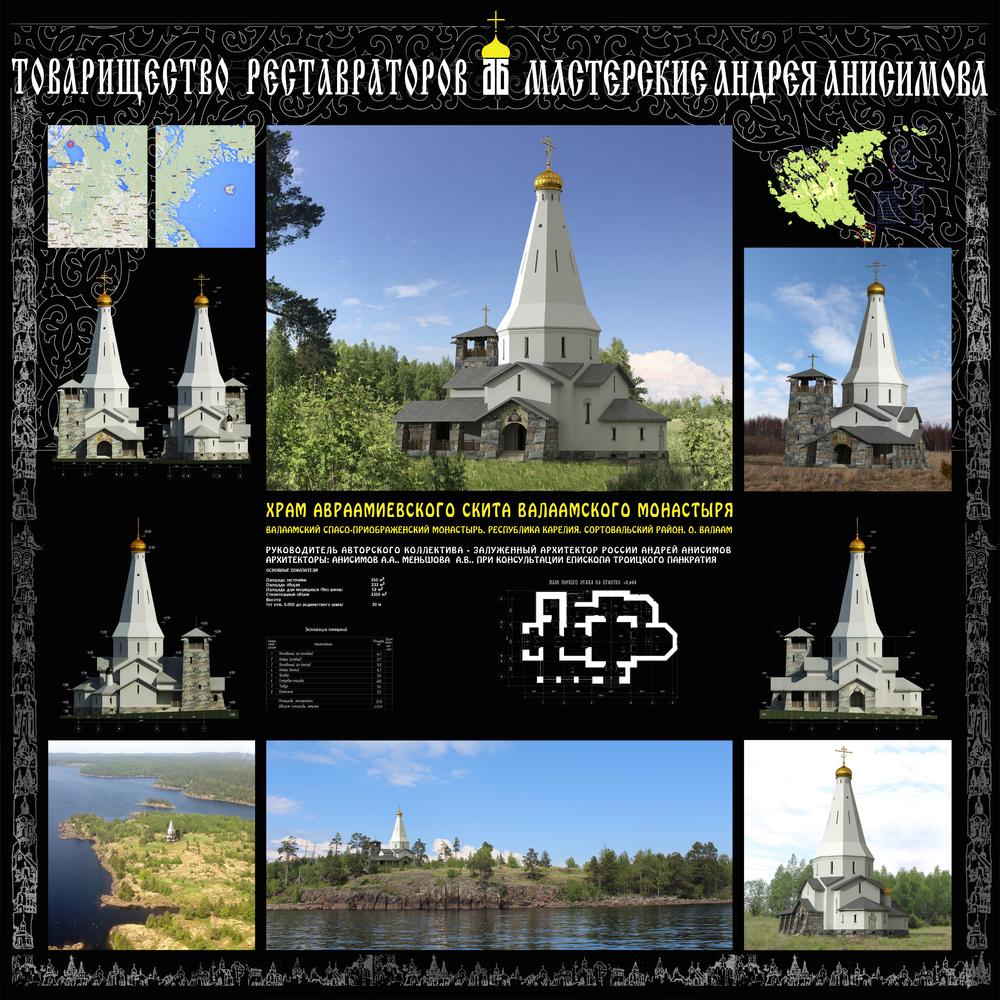 34_Авраамиевский_скит 2.jpg