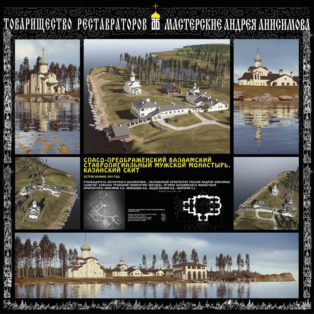 36_Казанский_скит.jpg
