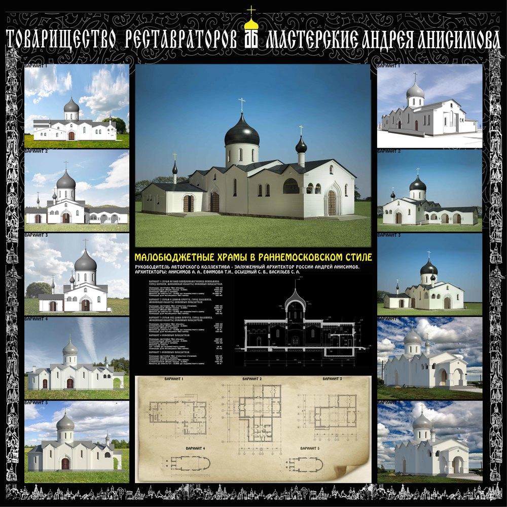 38_Тип_раннемосковский_стиль.jpg