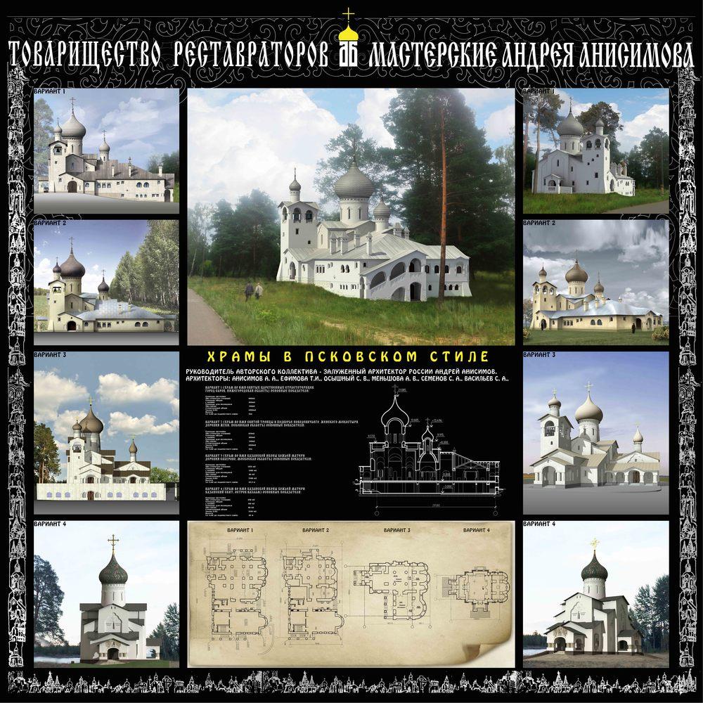 43_Тип_псковский_стиль.jpg