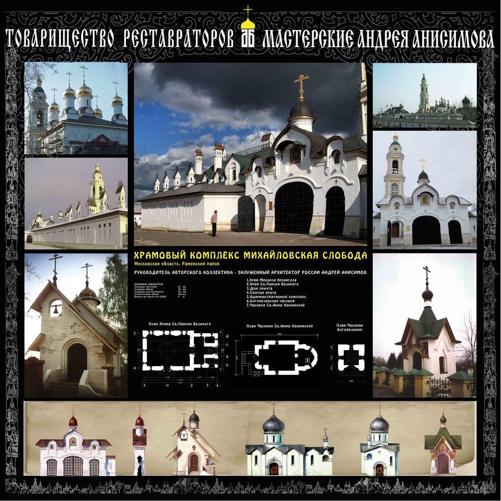 47_Михайловская слобода.jpg