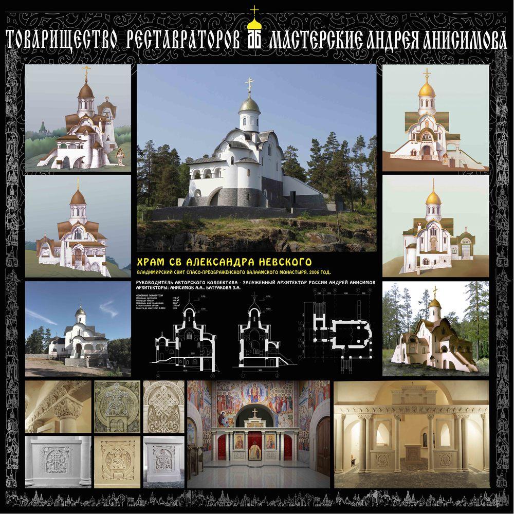 50_ВалаамАлександра Невского.jpg