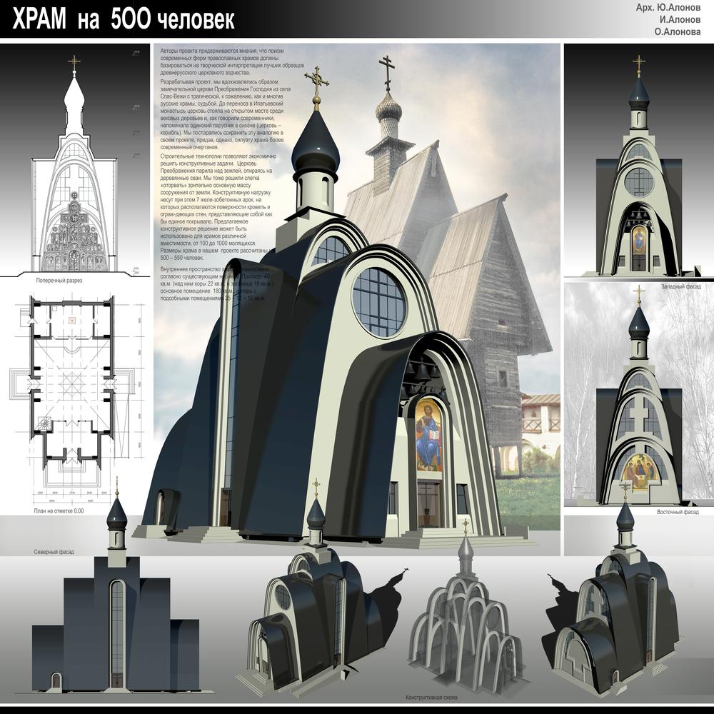 Алонов Юрий  , Храм на 500 чел.jpg