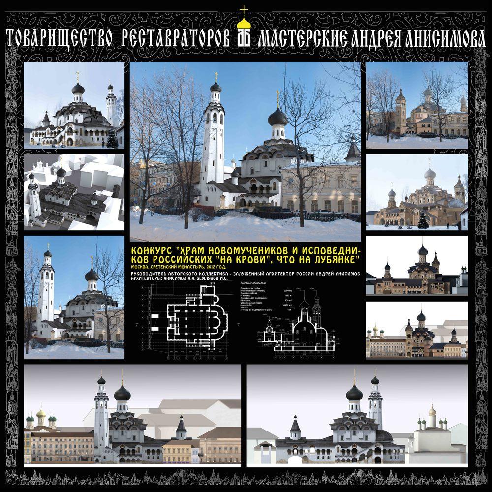 52_Cретенский_монастырь.jpg