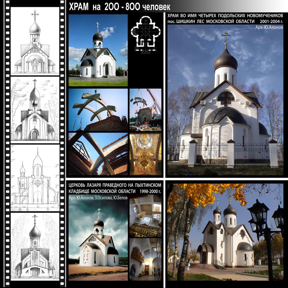 Алонов Юрий , Храм на 200-800 чел.jpg