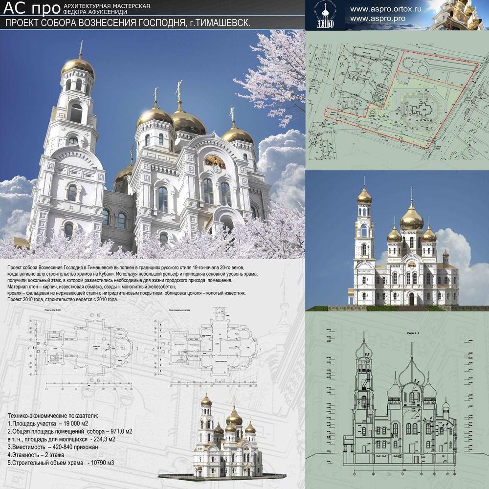 АС про   планшет Тимашевск .jpg