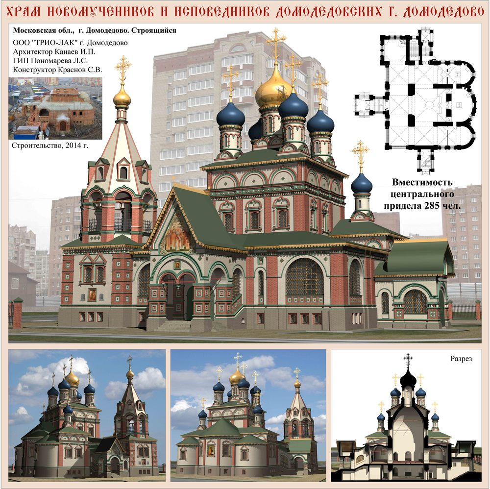 Domodedovo.jpg