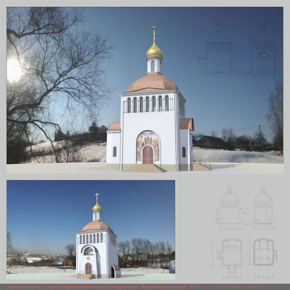 Андреевское.jpg