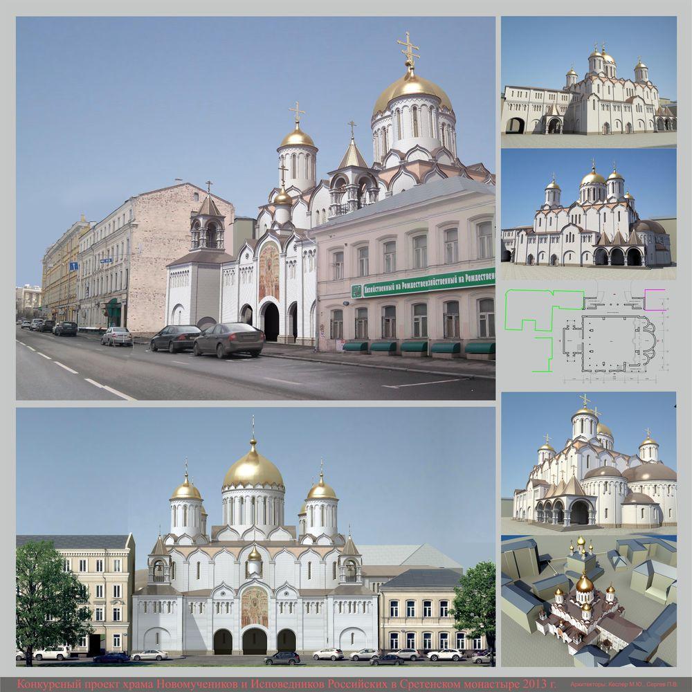 Конкурсный проект храма Новомучеников Сретенского монастыря 2.jpg