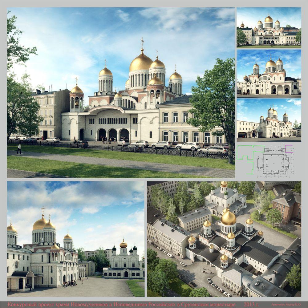 Конкурсный проект храма Новомучеников Сретенского монастыря.jpg