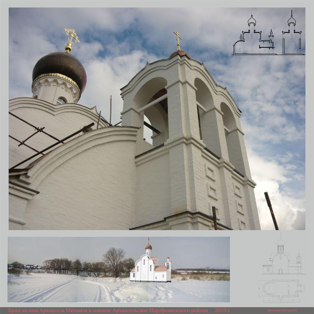 Нарофоминск Архангельское.jpg