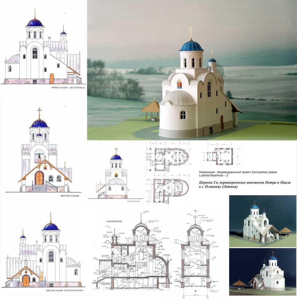 2_Петропавловская церковь в Плявиняс.jpg