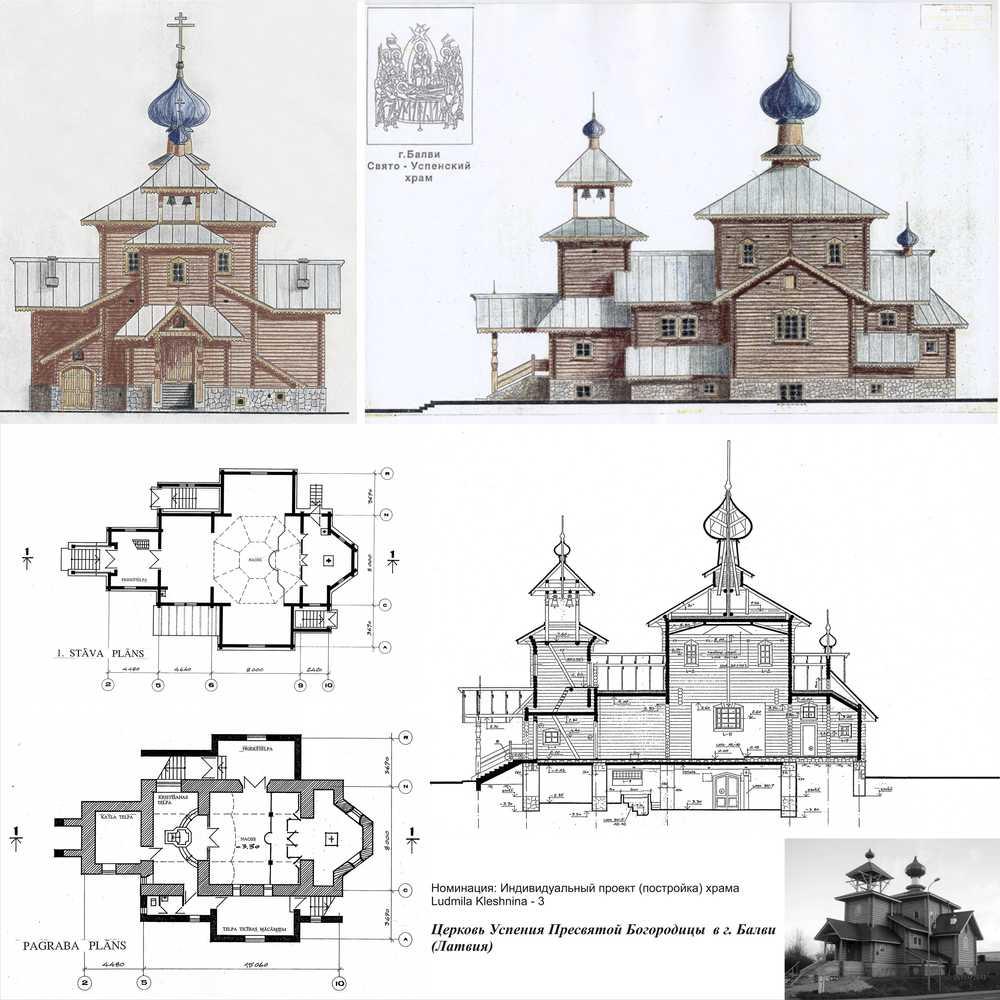 3_Успенская церковь в Балви.jpg