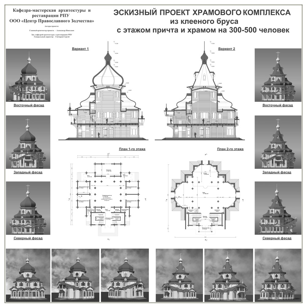 Нипколаев Александр   на 300 - 500 прихожан.jpg