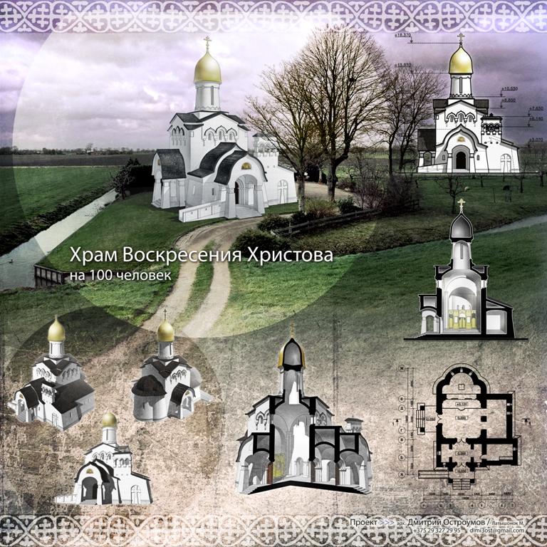 Храм Воскресения Христова на 100 человек.jpg