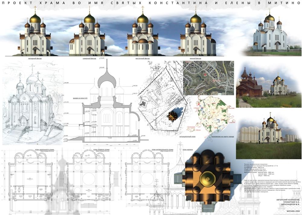 Проект храма во имя Святых Константина и Елены в Митино.jpg