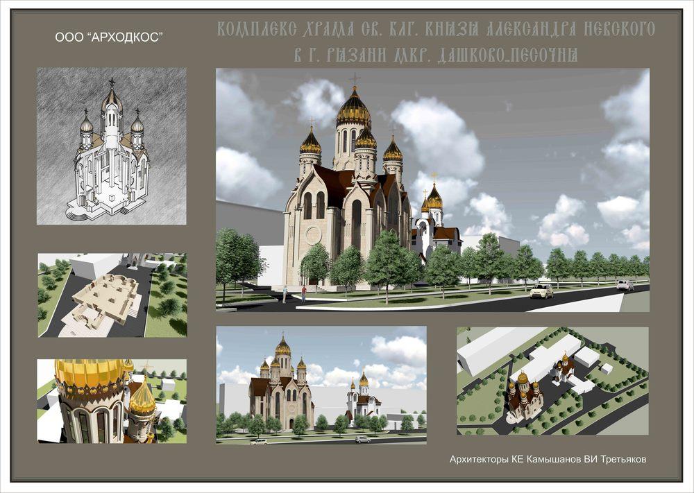 Храмовый комплекс свт. Александра Невского.jpg