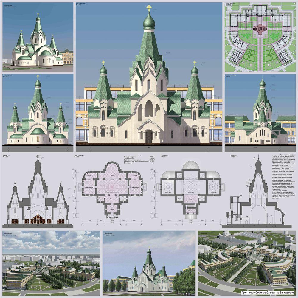 Семенов Стас   Проект храма Семенов Станислав Валерьевич.jpg