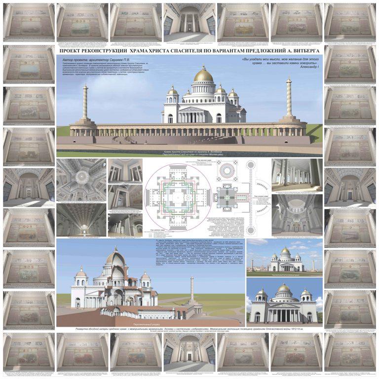 Проект реконструкции Храма Христа Спасителя по вариантам предложений А.Витберга.jpg