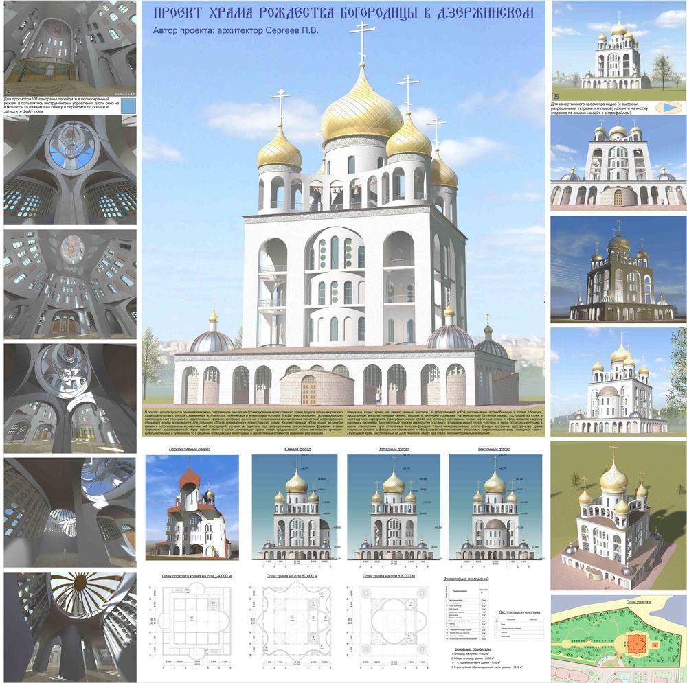 Проект Сергеев 1.jpg