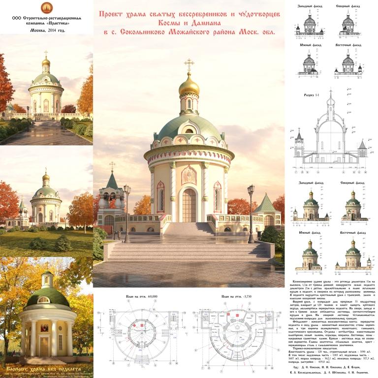 Проект храма Святых Бессеребренников и Чудотворцев Космы и Дамиана.jpg