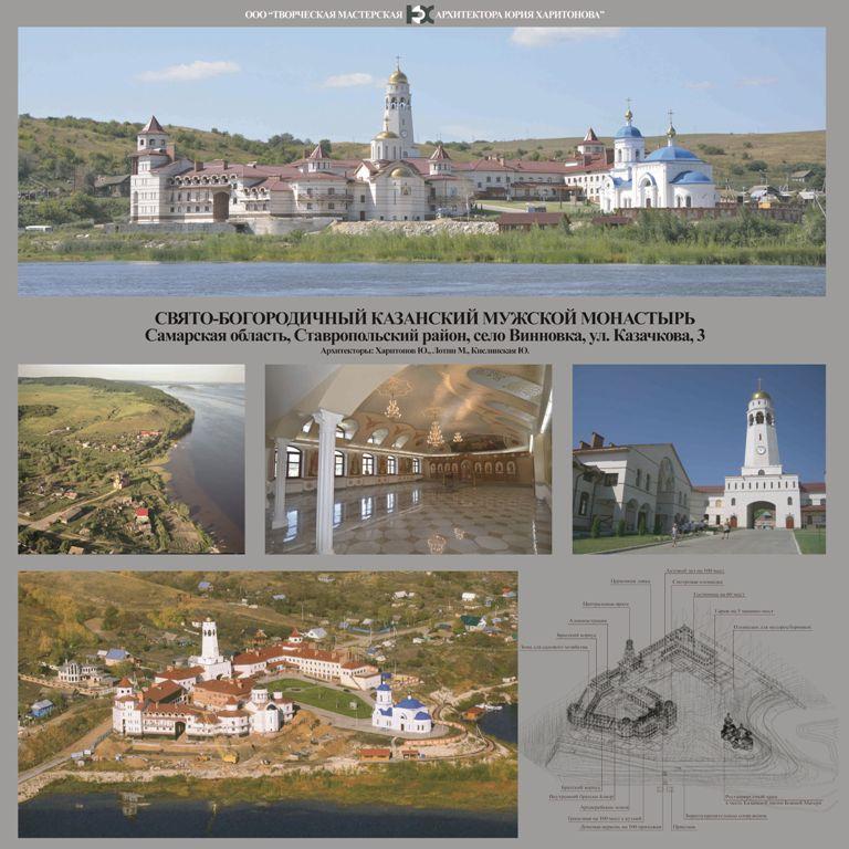 Свято-Богородичный Казанский мужской монастырь.jpg