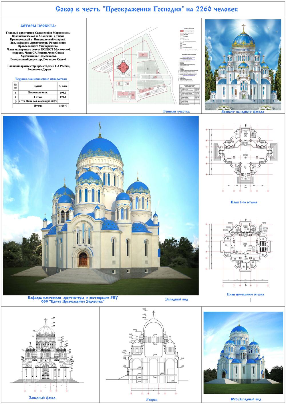 Центтр православного зодчества      Собор.jpg